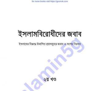 ইসলামবিরোধীদের জবাব ২য় খন্ড pdf বই ডাউনলোড