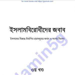ইসলামবিরোধীদের জবাব ৩য় খন্ড pdf বই ডাউনলোড