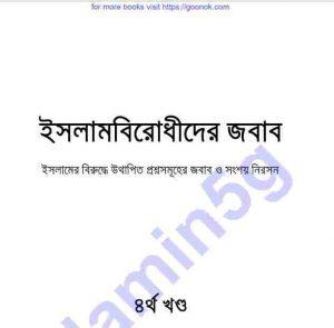 ইসলামবিরোধীদের জবাব ৪র্থ খন্ড pdf বই ডাউনলোড