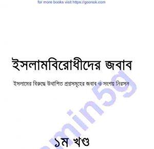ইসলাম বিরোধীদের জবাব ১ম খন্ড pdf বই ডাউনলোড