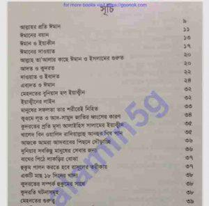 ঈমান ইয়াকীনের বয়ান pdf বই ডাউনলোড সুচীপত্র
