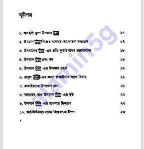 উসমান রাঃ সম্পর্কে ১৫০টি ঘটনা pdf বই ডাউনলোড সুচীপত্র