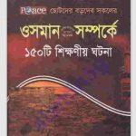 উসমান রাঃ সম্পর্কে ১৫০টি ঘটনা pdf বই ডাউনলোড