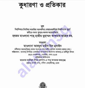 কুধারণা ও প্রতিকার pdf বই ডাউনলোড সুচীপত্র