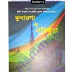 কুধারণা ও প্রতিকার pdf বই ডাউনলোড