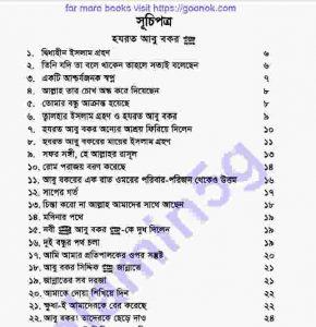 খোলাফায়ে রাশেদীনের ৬০০ ঘটনাবলী pdf বই ডাউনলোড সুচীপত্র