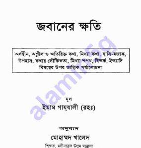 জবানের ক্ষতি pdf বই ডাউনলোড সুচীপত্র