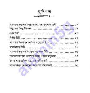 তাবলীগ সিরিজের ১৭টি কিতাব pdf বই ডাউনলোড সুচীপত্র