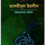 তালবীসুল ইবলীস pdf বই ডাউনলোড