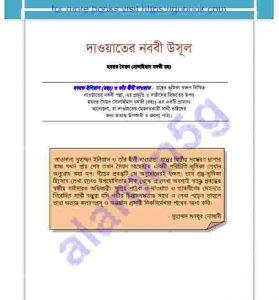 দাওয়াতে নববী উসুল pdf বই ডাউনলোড