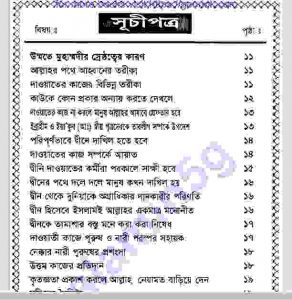দাওয়াত কি pdf বই ডাউনলোড সুচীপত্র