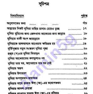 দুনিয়া কি এবং কেন pdf বই ডাউনলোড সুচীপত্র