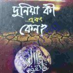 দুনিয়া কি এবং কেন pdf বই ডাউনলোড