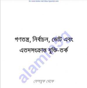 নির্বাচন ভোট সংক্রান্ত যুক্তি pdf বই ডাউনলোড