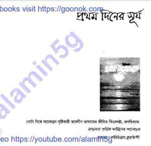 প্রথমদিনের সূর্য pdf বই ডাউনলোড