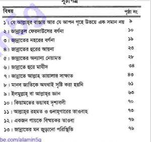 বিশেষ বয়ান ১ম খন্ড pdf বই ডাউনলোড সুচীপত্র