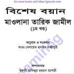 বিশেষ বয়ান ১ম খন্ড pdf বই ডাউনলোড