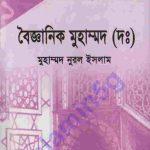 বৈজ্ঞানিক মুহাম্মদ সাঃ pdf  বই ডাউনলোড
