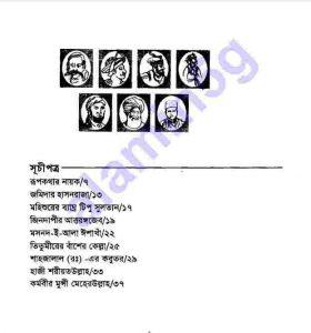 বড় মানুষের গল্প pdf বই ডাউনলোড সুচীপত্র