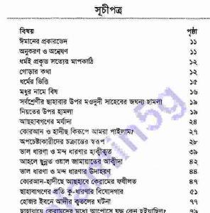 ভুল সংশোধন pdf বই ডাউনলোড সুচীপত্র