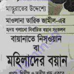 মহিলাদের বয়ান ১ম- ৩য় pdf বই ডাউনলোড