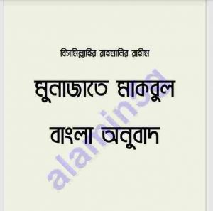 মুনাজাতে মাকবুল বাংলা অনুবাদ pdf বই ডাউনলোড সুচীপত্র