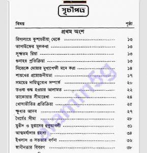 রূহে তাসাওউফ pdf বই  ডাউনলোড  সুচীপত্র