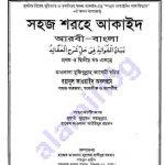 সহজ শরহে আকাইদ pdf বই ডাউনলোড