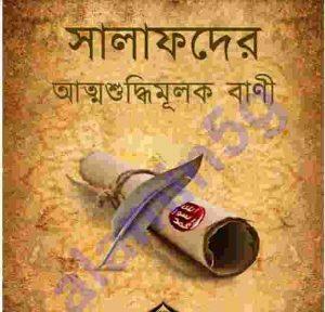 সালাফদের আত্মশুদ্বিমূলক বাণী pdf বই ডাউনলোড