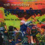 সালাহউদ্দীন আয়ুবীর দুঃসাহসিক অভিযান pdf বই ডাউনলোড