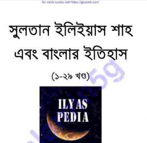 সুলতান ইলিইয়াস ১ম-২৯তম খন্ড pdf বই ডাউনলোড