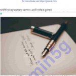 অর্থনীতিতে মুসলমানদের অবদান pdf বই ডাউনলোড