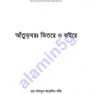 আতুঁড়ঘর ভিতরে বাইরে pdf বই ডাউনলোড