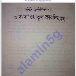 আদ দাওয়াতুল ফারদিয়্যাহ pdf বই ডাউনলোড
