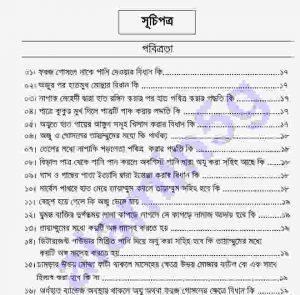 আপনার জিজ্ঞাসা pdf বই ডাউনলোড সুচীপত্র