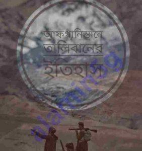 আফগানিস্তানে তালিবানের ইতিহাস pdf বই ডাউনলোড