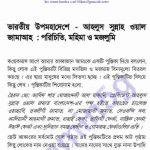আহলুস সুন্নাহ আল জাম'আহ pdf বই ডাউনলোড
