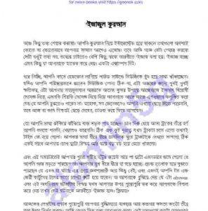 ইজাজুল কুরআন pdf বই ডাউনলোড
