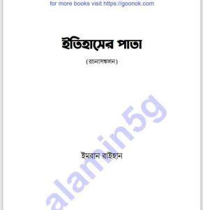 ইতিহাসের পাতা pdf বই ডাউনলোড