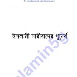 ইসলামের নারীবাদের গূঢ়ার্থ pdf বই ডাউনলোড