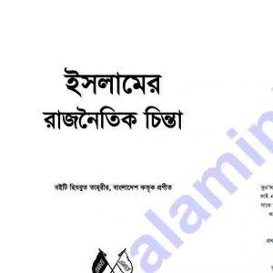 ইসলামের রাজনৈতিক চিন্তা pdf বই ডাউনলোড