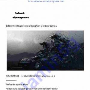 ইস্তিসহাদি pdf বই ডাউনলোড