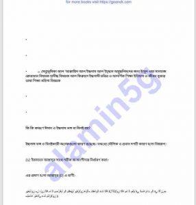 ঈমান ভঙ্গের কারণসমূহ pdf বই ডাউনলোড