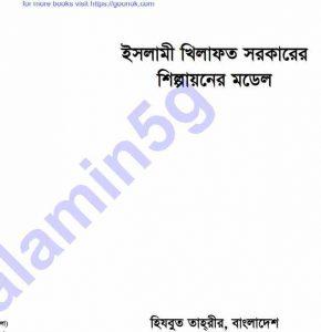 খিলাফাতের শিল্পায়ন মডেল pdf বই ডাউনলোড