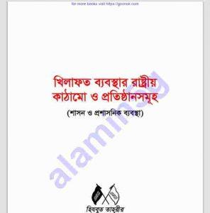 খিলাফাত ব্যবস্থার রাষ্ট্রীয় কাঠামো pdf বই ডাউনলোড