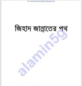 জিহাদ জান্নাতের পথ pdf বই ডাউনলোড
