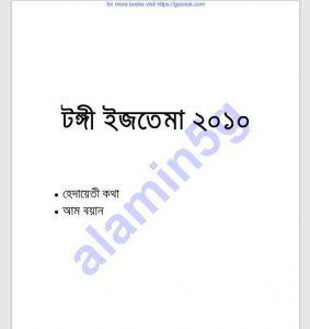 টঙ্গী ইজতেমা ২০১০ pdf বই ডাউনলোড