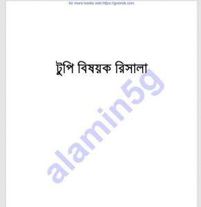 টুপি বিষয়ক রিসালা pdf বই ডাউনলোড