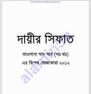 দায়ীর সিফাত pdf বই ডাউনলোড