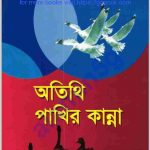 অতিথি পাখির কান্না pdf বই ডাউনলোড